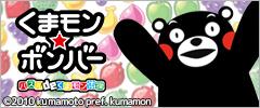 くまモン★ボンバー パズル de くまモン体操