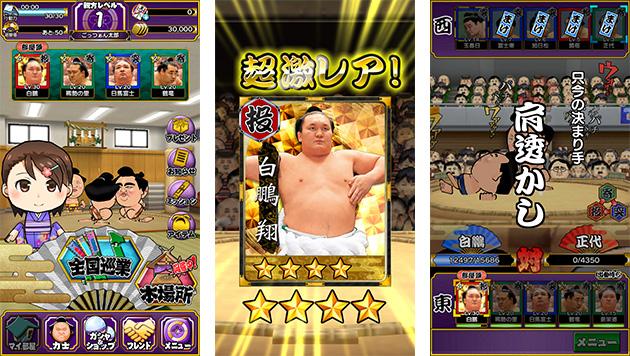 HINATA株式会社 » 大相撲ごっつぁんバトル